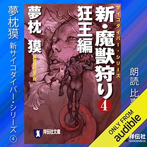 『新・魔獣狩り4 狂王編 サイコダイバー』のカバーアート