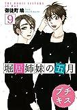 堀居姉妹の五月 プチキス(9) (Kissコミックス)