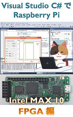 Raspberry Pi development using Visual Studio C# for Intel MAX 10 FPGA (Japanese Edition)