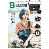 日本野鳥の会 防水ショルダーバッグ BOOK (バラエティ)