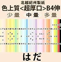 北越紀州色上質B4伸横目(272mm×393mm)<超厚口>(中量)[肌](200枚)