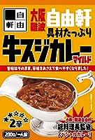 大阪 難波 自由軒 牛スジカレー 2辛 マイルド 200g
