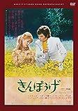 きんぽうげ[DVD]