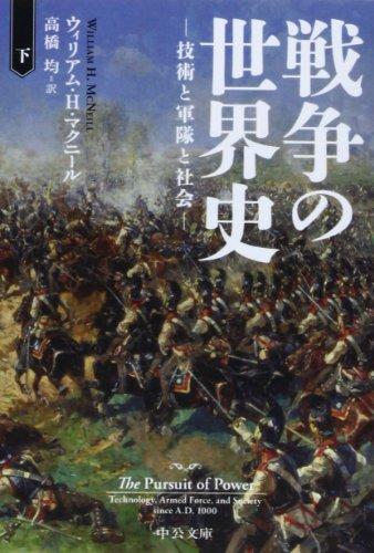戦争の世界史(下) (中公文庫)
