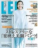 LEE (リー) 2021年5月号 雑誌