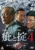疵と掟 4[DVD]