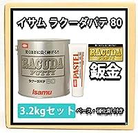 驚くほどに良く研げる! イサム ラクーダ 80 鈑金パテ 3.2kgセット /標準 厚盛20mm 板金/補修/ウレタン塗料 (3.2)