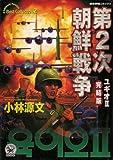 第2次朝鮮戦争―ユギオ2 (歴史群像コミックス)
