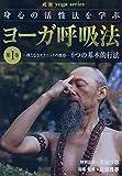ヨーガ呼吸法シリーズ 第1巻 [DVD]