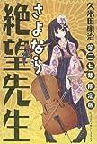 CD付 限定版 さよなら絶望先生 27  (少年マガジンコミックス)