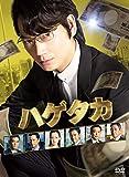 ハゲタカ DVD-BOX[DVD]