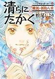 清らに たかく ハンサム・ガール(2) (ジュールコミックス)