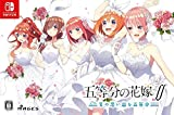 五等分の花嫁∬ 〜夏の思い出も五等分〜