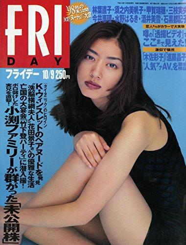 FRIDAY(フライデー) 1998年 10/9号[表紙]佐藤藍子