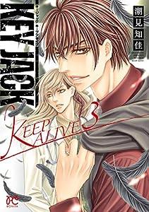 KEY JACK KEEP ALIVE 3 (ボニータ・コミックス)