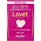 ピルボックス Lovet(ラヴェット)60粒 [機能性表示食品]