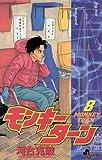 モンキーターン(8) (少年サンデーコミックス)
