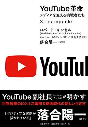 『YouTube革命 メディアを変える挑戦者たち』