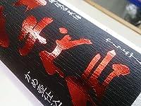 八千代伝 赤箔ラベル 総かめ壺黒麹仕込み 720ml