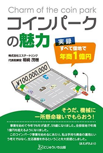 コインパークの魅力~実録・すべて借地で年商1億円