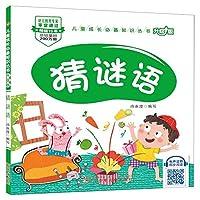 儿童成长必备知识丛书(升级版)-猜谜语