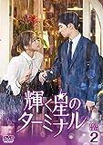 輝く星のターミナル DVD-BOX2[DVD]