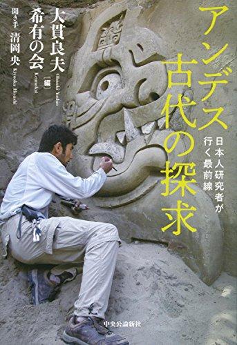 アンデス古代の探求 - 日本人研究者が行く最前線 (単行本)