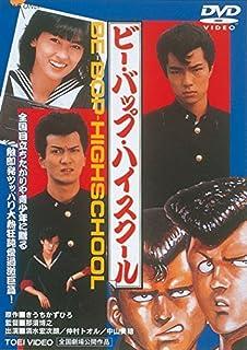 Japanese Movie - Be Bop Highschool [Japan LTD DVD] DUTD-2094