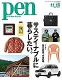 Pen (ペン) 「特集:サステイナブルに暮らしたい。」〈2020年11/15号〉 [雑誌]