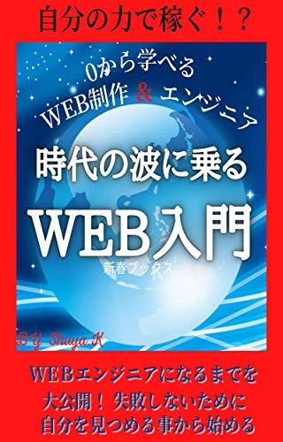 時代の波に乗る: 0から学べる Web制作&エンジニア (新春ブックス)
