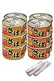 いなば ひと口さば サバ缶 セット おまけ(オリジナル割り箸セット)付き おつまみ 保存食 さば缶 (みそ煮,味付 各6缶の計12缶セット)