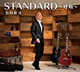 STANDARD〜呼吸(いき)〜(初回限定盤)(DVD付)
