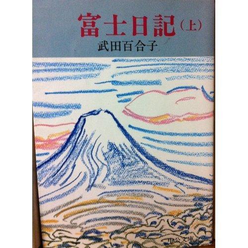 富士日記 上巻 (中公文庫 A 142)