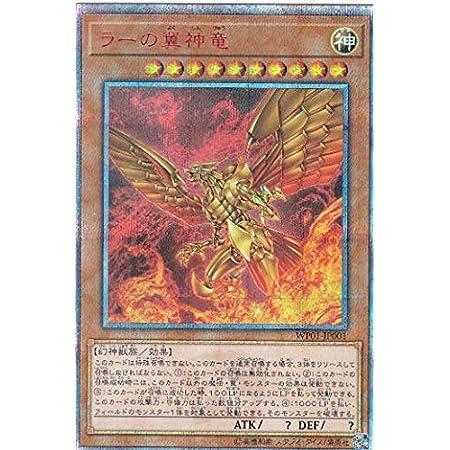 の 竜 ラー 20th 翼神 【2020年 ラーの翼神竜