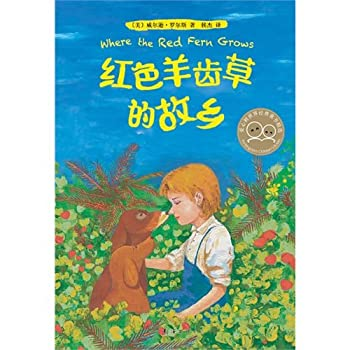 Paperback Where the Red Fern Grows (Chinese Edition) Book