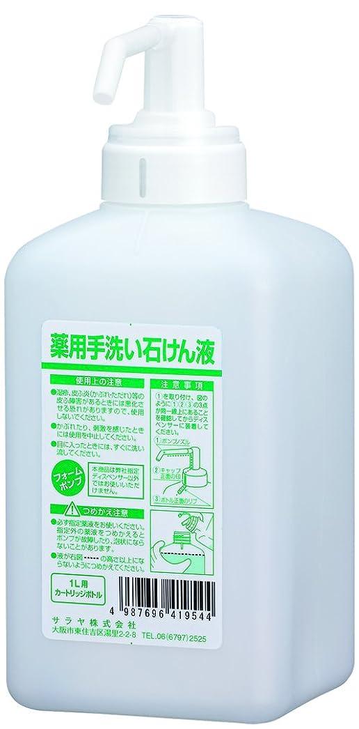 増加する驚くばかり聖域サラヤ 石けん液用 ポンプ付 カートリッジボトル フォーム 1L