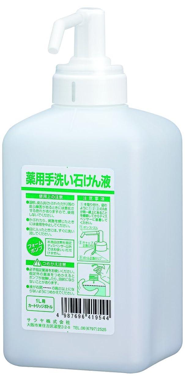 育成ヶ月目敬意を表するサラヤ 石けん液用 ポンプ付 カートリッジボトル フォーム 1L