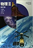 高等学校理科用 物理Ⅱ 新訂版 文部科学省検定済教科書 実教出版