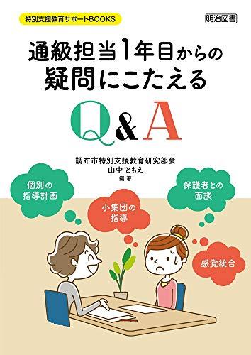 通級担当1年目からの疑問にこたえるQ&A (特別支援教育サポートBOOKS)