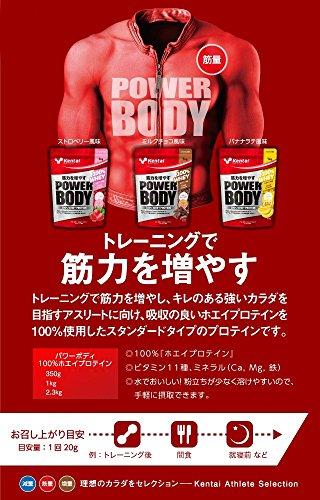 『Kentai パワーボディ100%ホエイプロテイン バナナラテ風味 2.3kg』の4枚目の画像