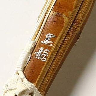 剣道屋 剣道竹刀 炭化(燻竹)吟風仕組み品<SSPシール付> 37~38サイズ 中学・高校生用