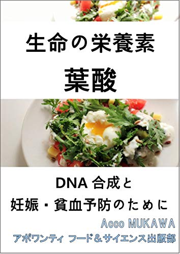 Folic acid a vital nutrient: DNA synthesis and prevention of pregnancy and anemia (Japanese Edition)