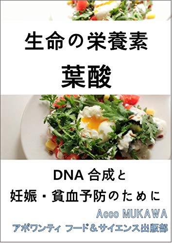 生命の栄養素 葉酸: DNA合成と妊娠・貧血予防のために