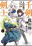 千剣の魔術師と呼ばれた剣士(4) (ビッグガンガンコミックス)