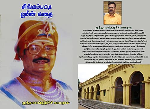 சிங்கம்பட்டி ஜமீன் கதை: Singampatti Jamin Story (Tamil Edition)