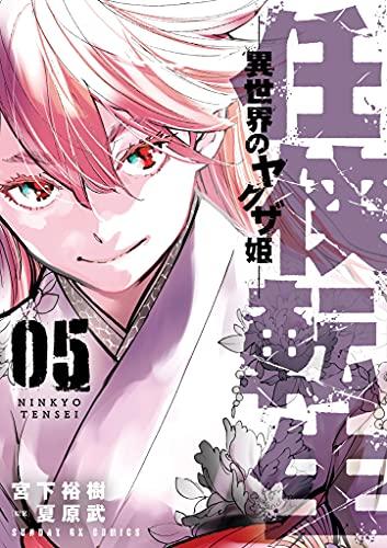 任侠転生-異世界のヤクザ姫-(5) (サンデーGXコミックス)