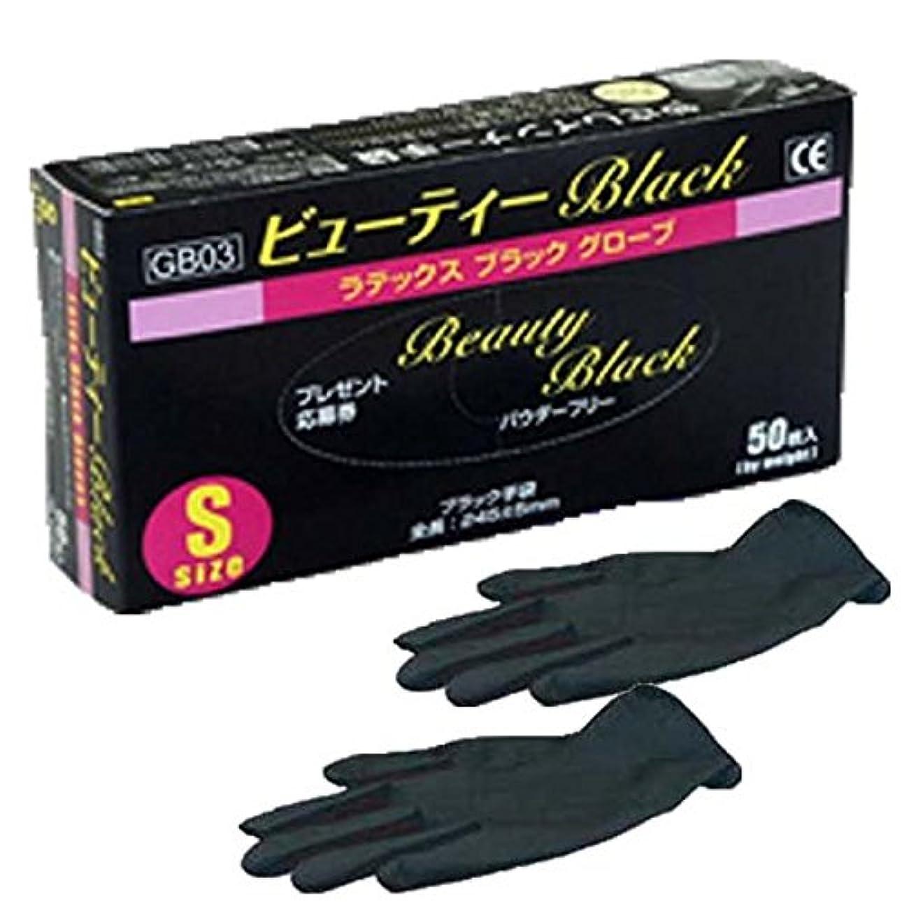 始める代わりにを立てるコンドームビューティー BLACK ラテックス ブラック グローブ Sサイズ(6.5~7吋) 50枚入り