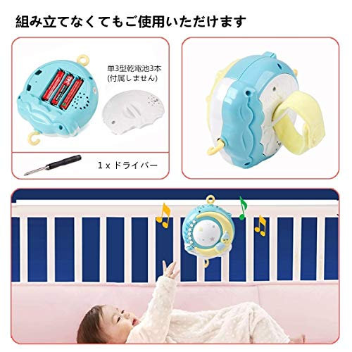 OtotaCamベッドメリーベビーベッドおもちゃ赤ちゃんメリーベッドオルゴール360回転音楽投影リモコン付