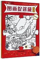 图画捉迷藏(有趣的校园 精彩的冒险 神秘的恐龙 奇妙的游戏)