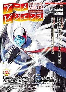 アニメビジエンス Vol.09 (アニメビジエンス)